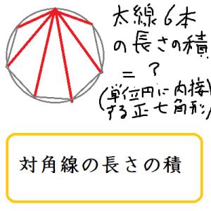 対角線の長さの積