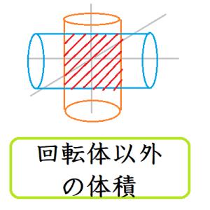 回転体以外の体積
