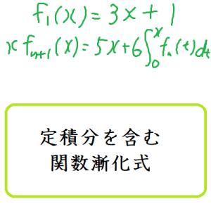 定積分を含む関数漸化式
