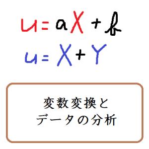 変数変換とデータの分析