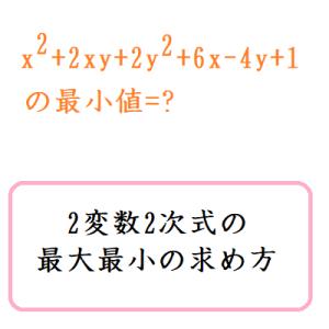 2変数2次式の最大最小の求め方