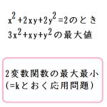2変数関数の最大最小問題(=kとおく応用パターン)