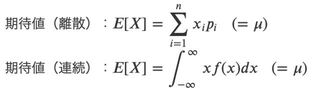 期待値,分散,共分散,相関係数,変動係数まとめ(統計検定準1級対策1)