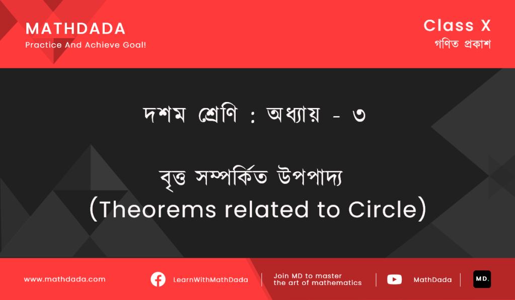 Class 10 Chapter 3 বৃত্ত সম্পর্কিত উপপাদ্য (Theorems related to Circle)