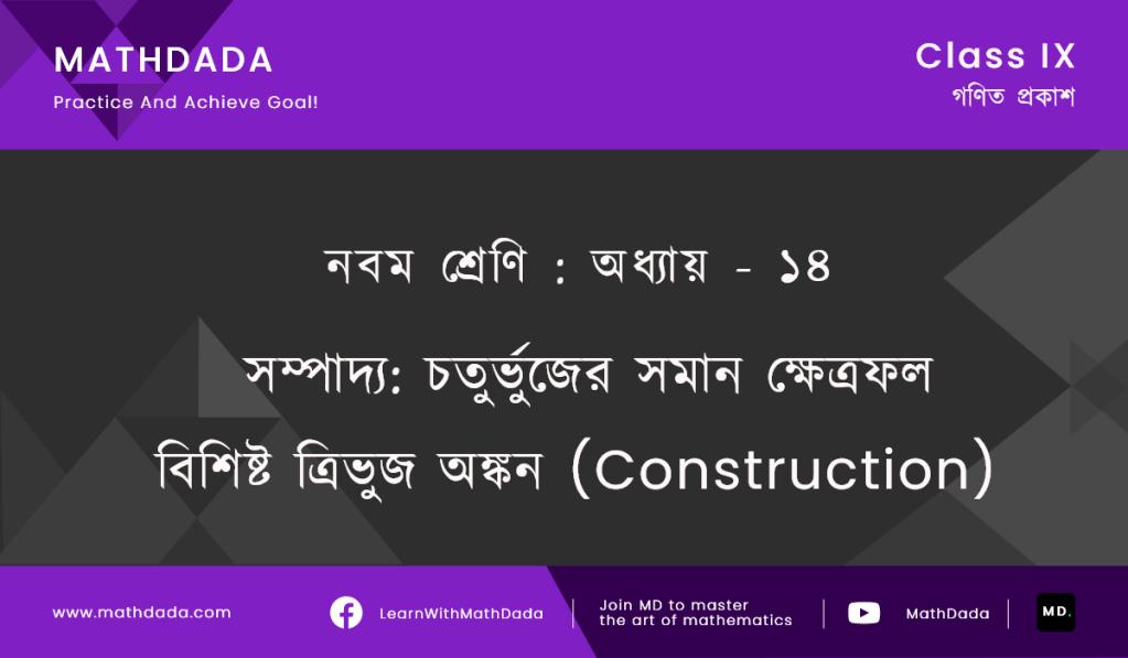 Class 9 Chapter 14 সম্পাদ্য চতুর্ভুজের সমান ক্ষেত্রফল বিশিষ্ট ত্রিভুজ অঙ্কন (Construction)