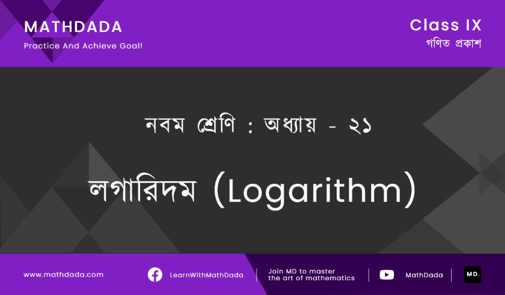 Class 9 Chapter 21 লগারিদম (Logarithm)