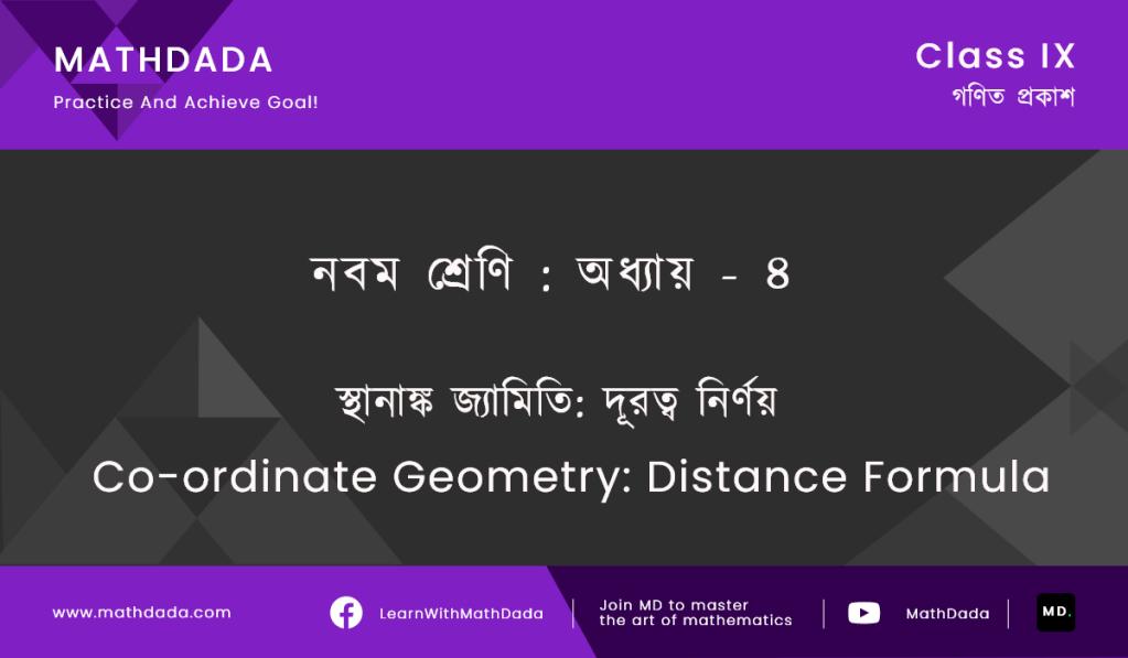 Class 9 Chapter 4 স্থানাঙ্ক জ্যামিতি দূরত্ব নির্ণয় (Co-ordinate Geometry Distance Formula)