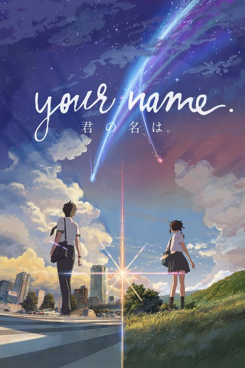 """Poster for the movie """"Your Name."""""""