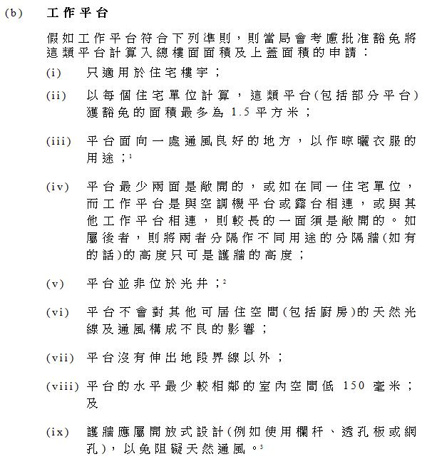 2002工作平台規範