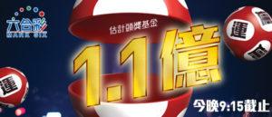 六合彩巨獎(2018-01-11)