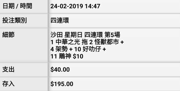 20190224-R5-四連環