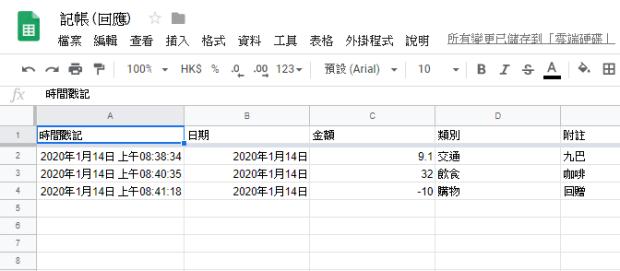 所有消費紀錄都儲存在試算表
