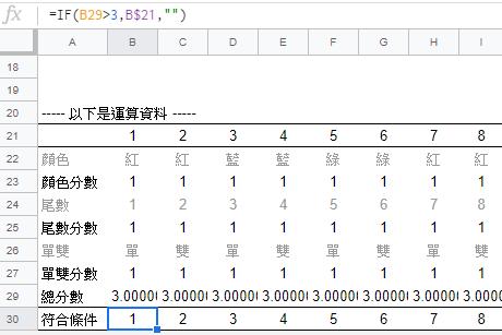 用 IF() 篩選符合條件的號碼