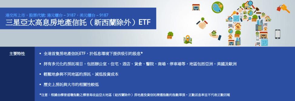 三星亞太高息房地產信託(新西蘭除外)ETF