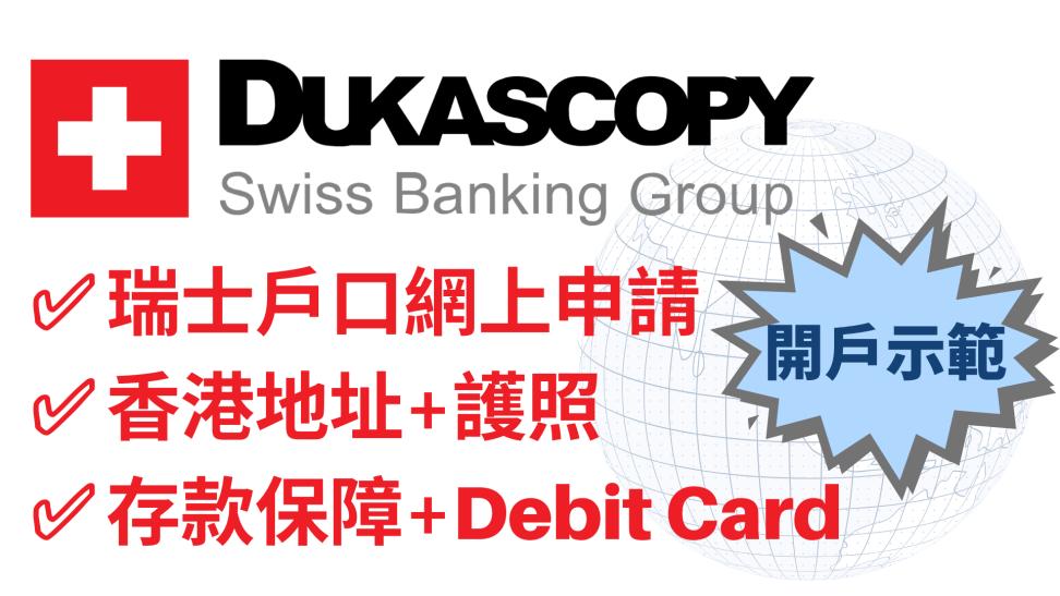 走資瑞士銀行,Dukascopy離岸戶口,香港地址+護照網上申請,有存款保障