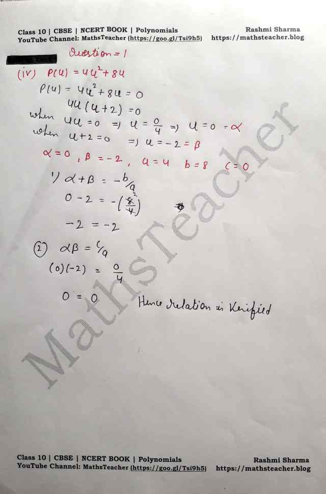 Class 10 Maths Chapter 2 (Polynomials) Ex 2.2 Question 1 (all 6 parts) solutions