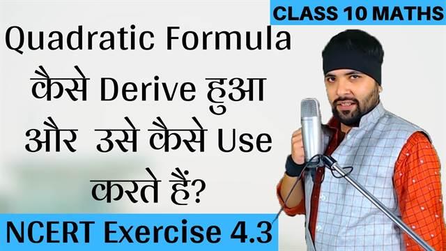Chapter 4 Quadratic Equations Lecture 4