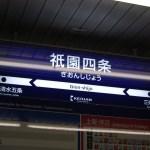 【交通】「駅名改称」から見る、関西私鉄のいま―関西の鉄道を探る:第1回