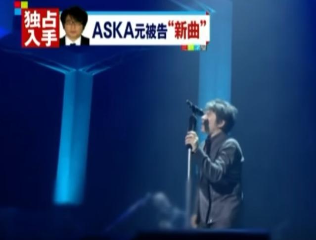 ASKA元被告の新曲