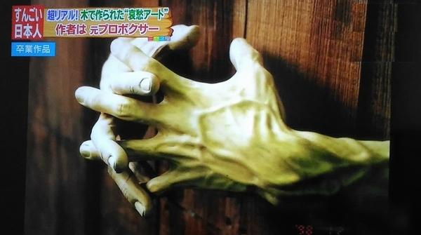 前原冬樹さんの東京芸大卒業作品