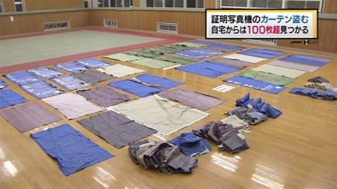証明写真機のカーテンを100枚盗んだ理由とは?