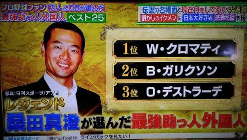 桑田真澄が選んだベスト3