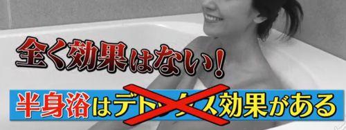 半身浴はデトックス効果がある