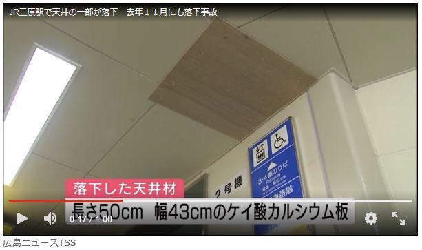 【M0.0】新幹線三原駅の天井パネルが落下、ケガ人なし。