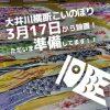 今年は100匹!『大井川横断こいのぼり』準備作業が開始!