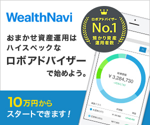 WealthNavi(ウェルスナビ)| ロボアドバイザーで全自動の資産運用
