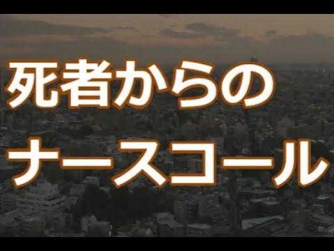 【修羅場】死者からのナースコール【2ちゃんねる実話/因果応報・浮気・修羅場etc】