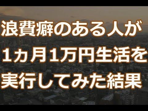【修羅場】浪費癖のある人が1ヵ月1万円生活を実行してみた結果【2ちゃんねる実話/因果応報・浮気・修羅場etc】