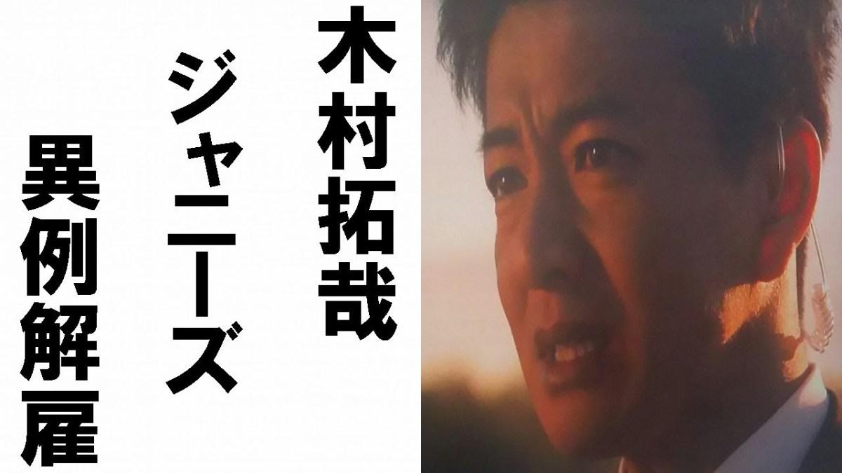 """木村拓哉""""不祥事でジャニーズ事務所を間もなく解雇""""8月が濃厚か!?"""