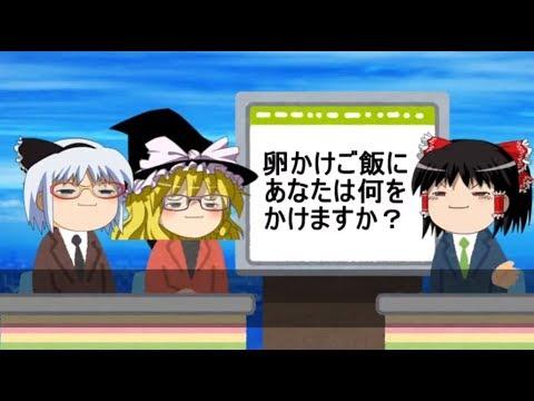 """【おもしろゆっくり】新企画!""""気持ち夜まで徹底討論""""最初のテーマは「卵かけご飯!」"""
