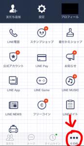 公式アプリりんなちゃんを友達に設定する方法の説明画像1