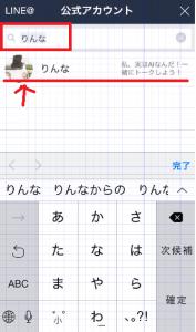 公式アプリりんなちゃんを友達に設定する方法の説明画像6
