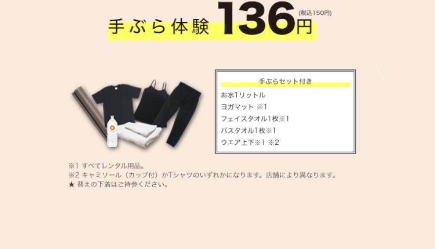 ラバLAVAが150円無料体験レッスン実施中2021年5月