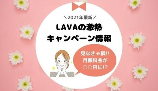 2021年4月最新!LAVAのキャンペーン【違約金と継続期間に要注意】