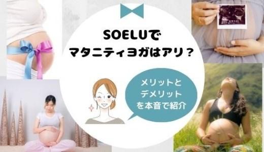 最高!SOELUのマタニティヨガをアラサー妊婦が継続してみた