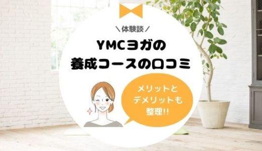 【口コミ】YMCヨガ養成コースでRYT200を取るデメリット