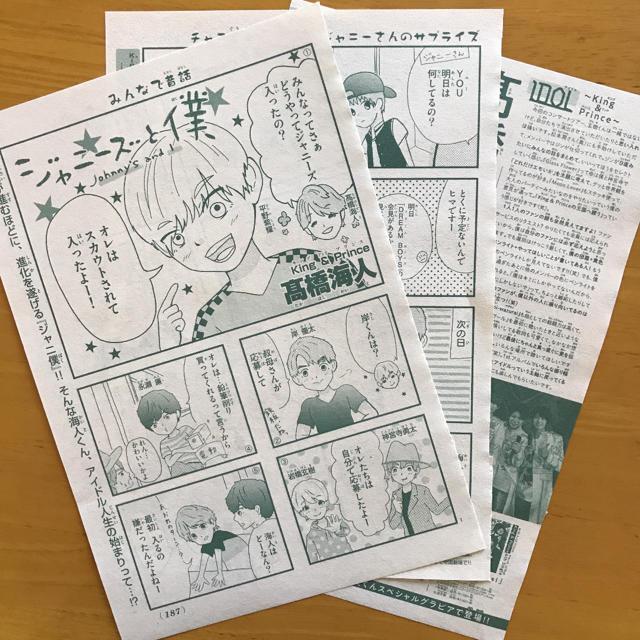 高橋海人の漫画がすごい?デビューきっかけと世間の評価まとめ