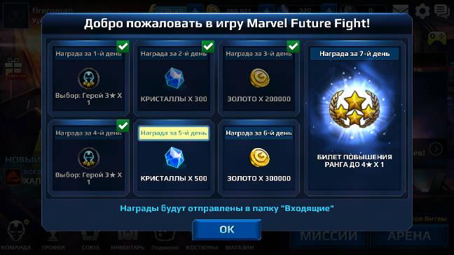 При ежедневном заходе в игру вам будут даваться разные плюшки — кристаллы, монеты и даже выбор нового героя.