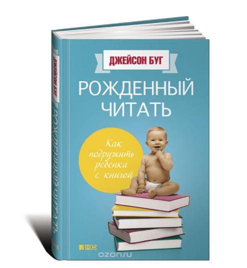 рождённый читать