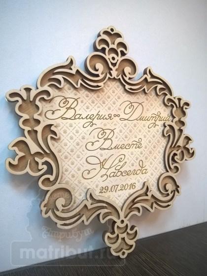 Герб для свадьбы