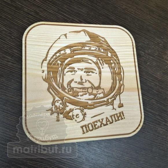 Подставка под кружку из массива сосны с гравировкой на день космонавтики