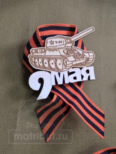 Значок Т-34, на день Победы