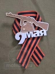 Значок с ППШ на день Победы