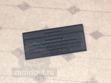 Штамп выполненный из микропористой резины