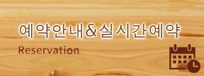 예약안내&실시간예약