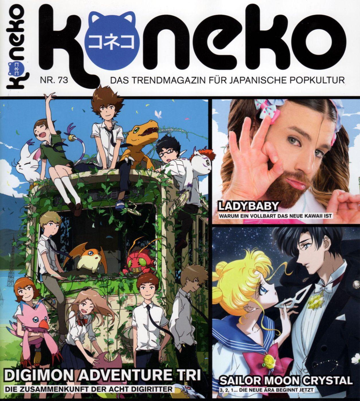 KONEKO(通算73号)の表紙。2004年創刊。 発行部数45,000部。読者層は14~20歳と、 この種の雑誌としては少々高め